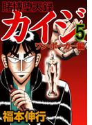 賭博堕天録カイジ ワン・ポーカー編 5(highstone comic)
