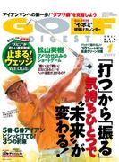 ゴルフダイジェスト 2017.1月号