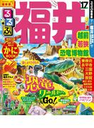 るるぶ福井 越前 若狭 恐竜博物館'17(るるぶ情報版(国内))