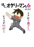 ぼく、オタリーマン6(中経☆コミックス)