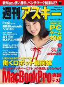 週刊アスキー No.1103 (2016年11月22日発行)(週刊アスキー)