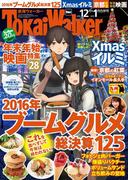 TokaiWalker東海ウォーカー 2016 12月・2017 1月合併号(Walker)