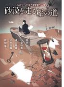 砂漠を走る船の道 ミステリーズ!新人賞受賞作品集(創元推理文庫)