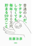 普通の人が、ケチケチしなくても毎年100万円貯まる59のこと(扶桑社BOOKS)