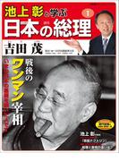池上彰と学ぶ日本の総理 第1号 吉田茂(小学館ウィークリーブック)