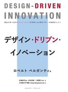 デザイン・ドリブン・イノベーション