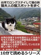 【期間限定特価】台湾でロングステイして猫の旅 猫夫人の猫スポットを歩く。