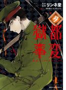 獄都事変 公式アンソロジーコミック ‐夕‐(MFC ジーンピクシブシリーズ)