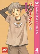 パンテオン 4(マーガレットコミックスDIGITAL)