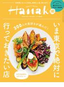 Hanako 2016年 12月8日号 No.1123(Hanako)