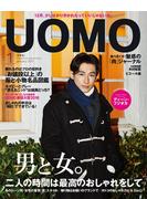 UOMO 2017年1月号