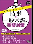 時事&一般常識の完璧対策2018年度版