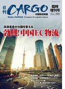 日刊CARGO臨時増刊号中国物流特集 勃興! 中国EC物流