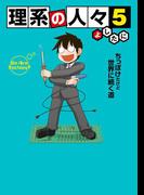 理系の人々5(中経☆コミックス)