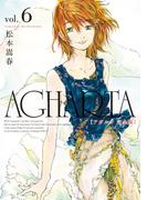 AGHARTA - アガルタ - 【完全版】 6巻(Gum comics)