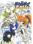 ダークローダーズ - 魔王のおしごと - 2巻(Gum comics)
