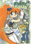 ダークローダーズ - 魔王のおしごと - 1巻(Gum comics)
