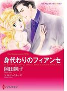 漫画家 岡田純子セット vol.5(ハーレクインコミックス)