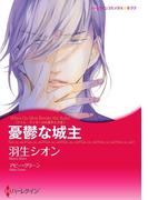 古城が舞台 セット vol.2(ハーレクインコミックス)