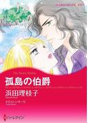 古城が舞台 セット vol.1(ハーレクインコミックス)