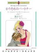 執着愛 セット vol.1(ハーレクインコミックス)