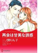 学生恋愛の行方 セット(ハーレクインコミックス)