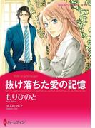 スタッフお勧めジャケ買いセット vol.4(ハーレクインコミックス)