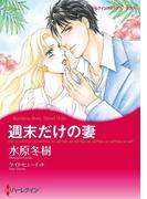 リゾートでの恋テーマセット vol.4(ハーレクインコミックス)