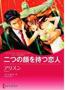 漫画家 アリスン×億万長者の恋人 セット(ハーレクインコミックス)