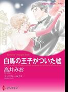 ピュアロマンスセット vol.3(ハーレクインコミックス)