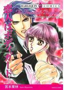 ピュアロマンスセット vol.2(ハーレクインコミックス)