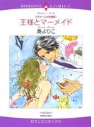 ピュアロマンスセット vol.1(ハーレクインコミックス)