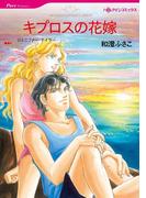 漫画家 和澄ふさこ セット vol.2(ハーレクインコミックス)