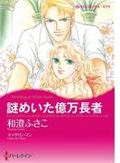 漫画家 和澄ふさこ セット vol.1(ハーレクインコミックス)