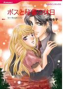 漫画家 森崎令子セット vol.2(ハーレクインコミックス)