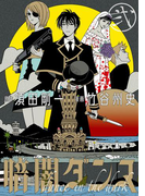 暗闇ダンス 弐(ビームコミックス)