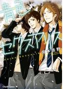 青色セクスアリス【SS付き電子限定版】(Chara comics)