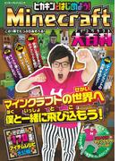 ヒカキンとはじめよう!Minecraft(マインクラフト)大百科(エンターブレインムック)