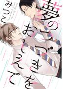 夢のつづきをおしえて(3)(ダリアコミックスe)