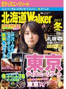 北海道Walker 2017冬(Walker)