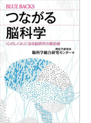 つながる脳科学 「心のしくみ」に迫る脳研究の最前線(ブルー・バックス)