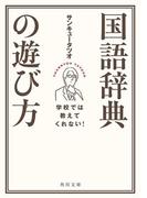 学校では教えてくれない! 国語辞典の遊び方(角川文庫)