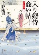 入り婿侍商い帖 出仕秘命(二)(角川文庫)