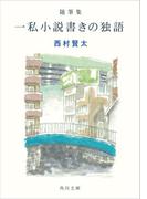 随筆集 一私小説書きの独語(角川文庫)