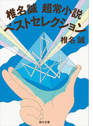 椎名誠 超常小説ベストセレクション(角川文庫)