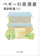 ペギーの居酒屋(角川文庫)
