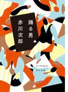 踊る男(角川文庫)