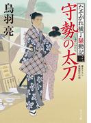 守勢の太刀 たそがれ横丁騒動記(三)(角川文庫)