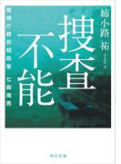 捜査不能 警視庁都民相談室 七曲風馬(角川文庫)