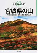 宮城県の山 (分県登山ガイド)(分県登山ガイド)